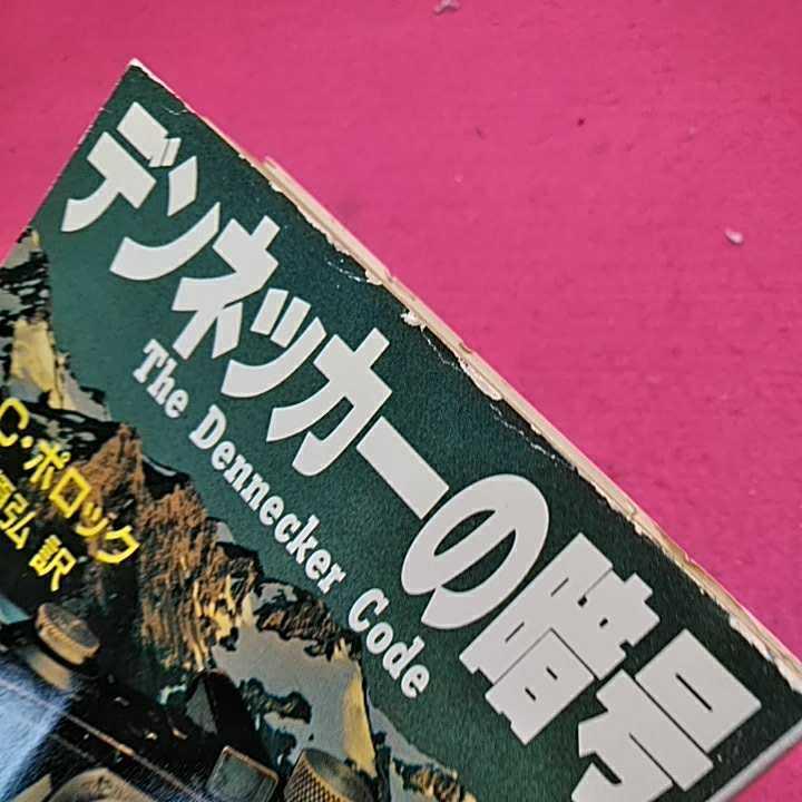 開運招福!★A07★ねこまんま堂★まとめお得★ デンネッカーの暗号 JC ポロック_画像2