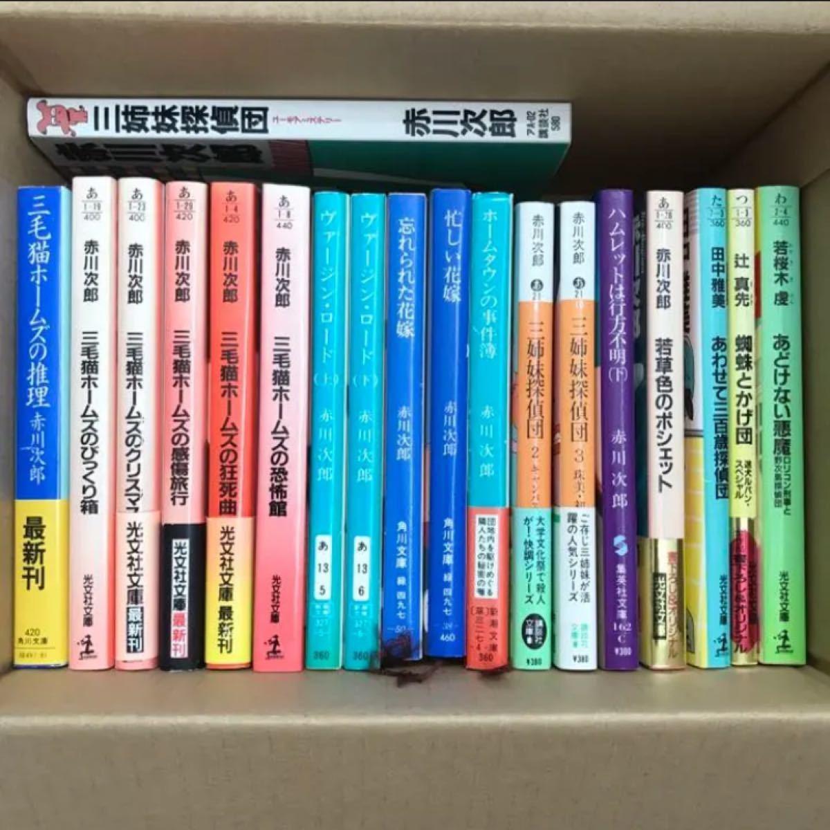 文庫本  小説 ミステリー まとめ売り