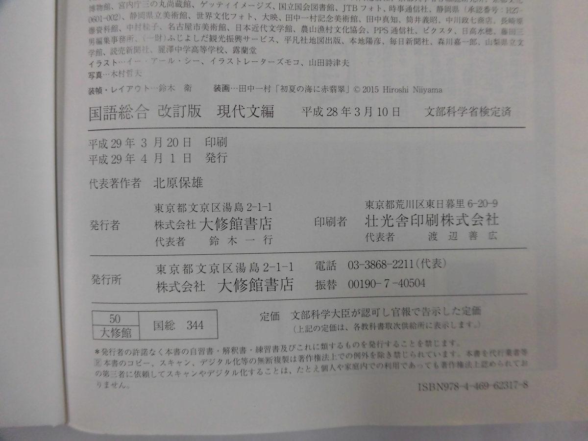 高校 国語総合 改訂版 現代文編 大修館書店 送料無料【05816】_画像2