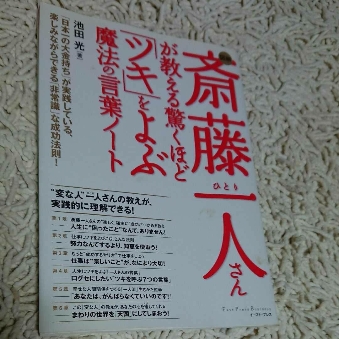 斉藤一人さんが教える「ツキ」をよぶ魔法の言葉ノート
