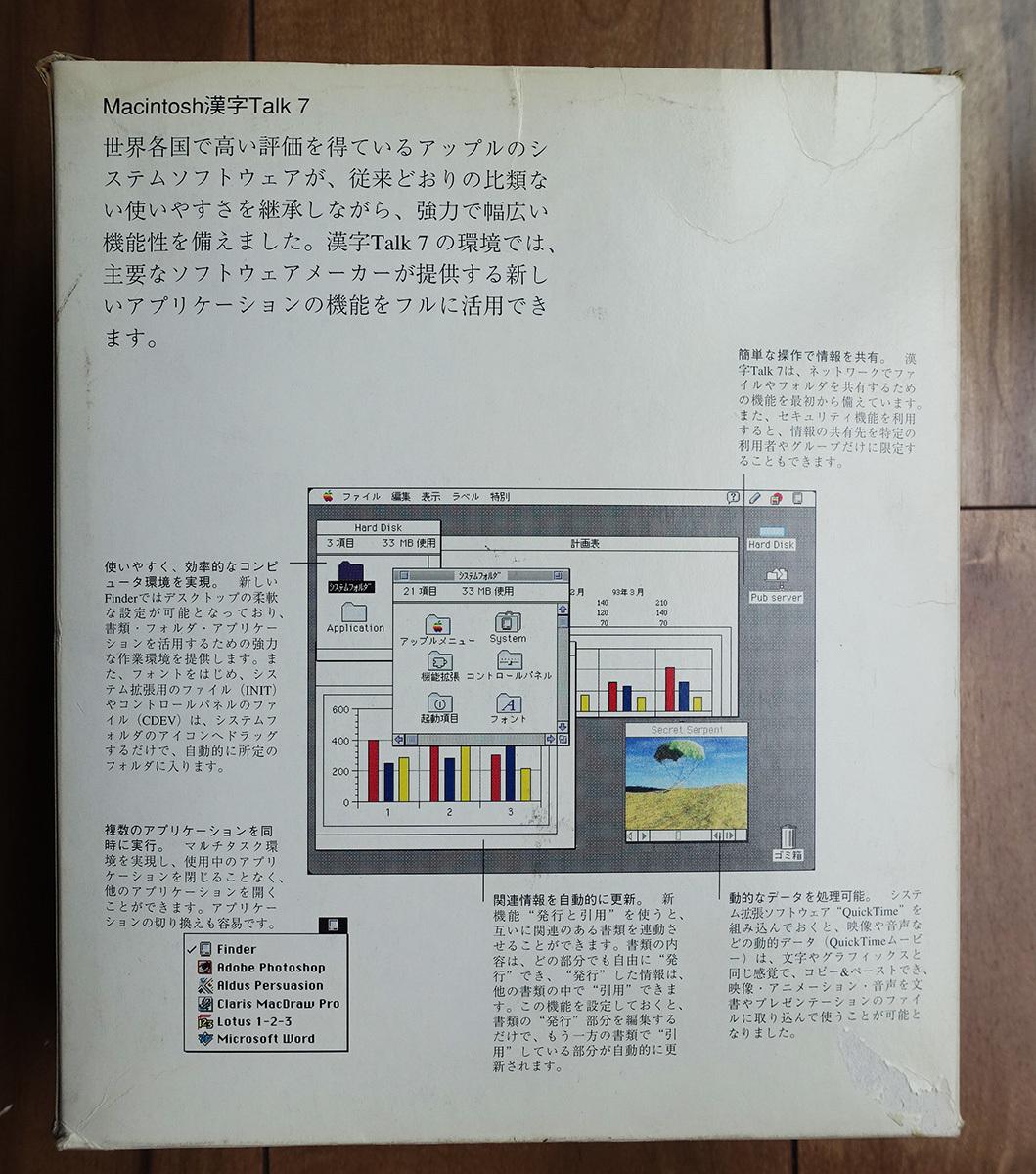 Apple Macintosh 漢字Talk7 アップグレードキット_画像4