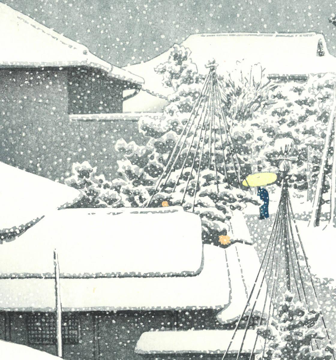 川瀬巴水 木版画  HKS-16 代地の雪  初版 1925年 大正14年2月 (新版画) 一流の摺師の技をご堪能下さい。_画像9