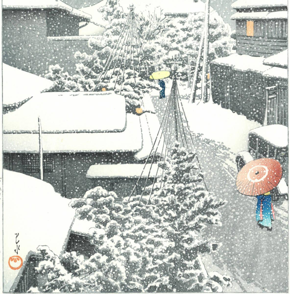 川瀬巴水 木版画  HKS-16 代地の雪  初版 1925年 大正14年2月 (新版画) 一流の摺師の技をご堪能下さい。_画像8