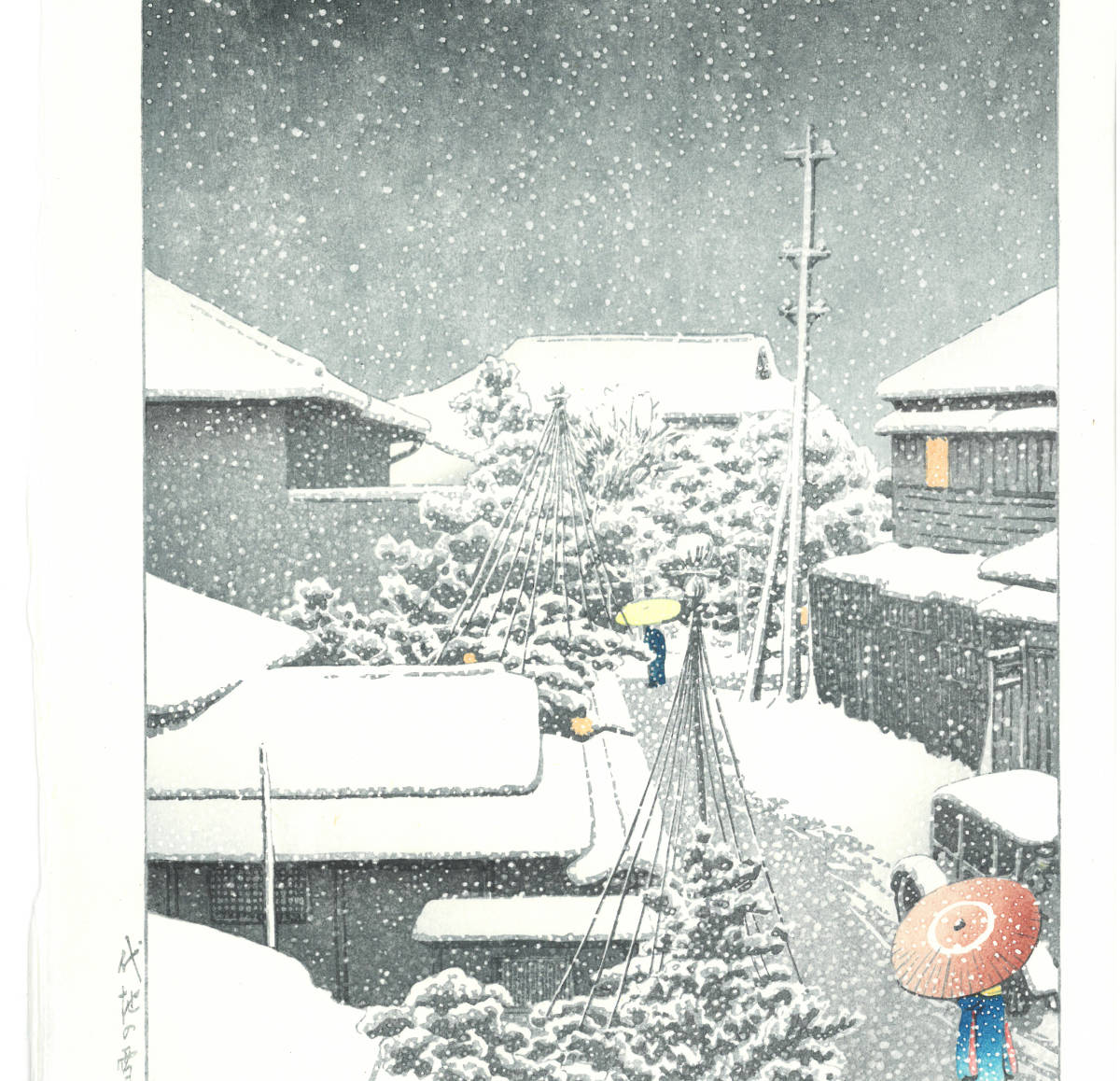 川瀬巴水 木版画  HKS-16 代地の雪  初版 1925年 大正14年2月 (新版画) 一流の摺師の技をご堪能下さい。_画像4
