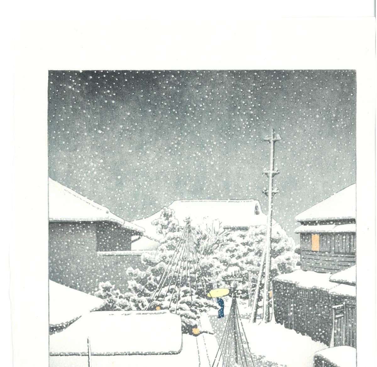 川瀬巴水 木版画  HKS-16 代地の雪  初版 1925年 大正14年2月 (新版画) 一流の摺師の技をご堪能下さい。_画像3