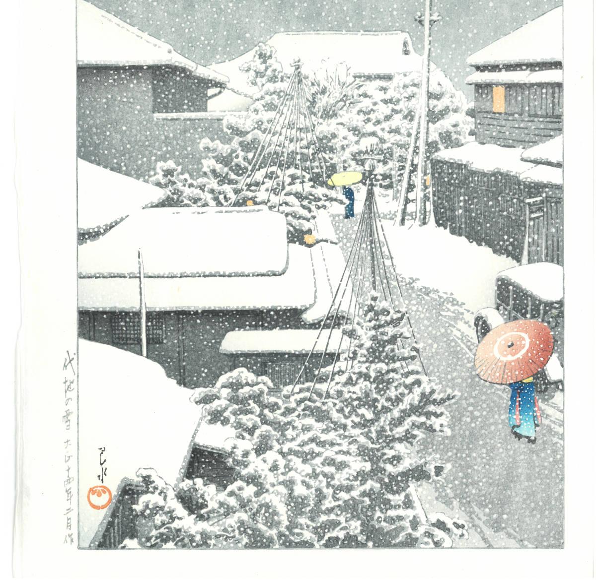 川瀬巴水 木版画  HKS-16 代地の雪  初版 1925年 大正14年2月 (新版画) 一流の摺師の技をご堪能下さい。_画像5