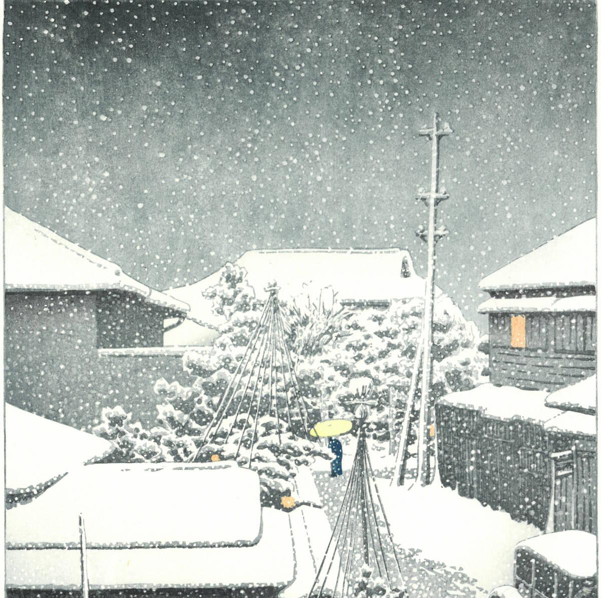 川瀬巴水 木版画  HKS-16 代地の雪  初版 1925年 大正14年2月 (新版画) 一流の摺師の技をご堪能下さい。_画像6