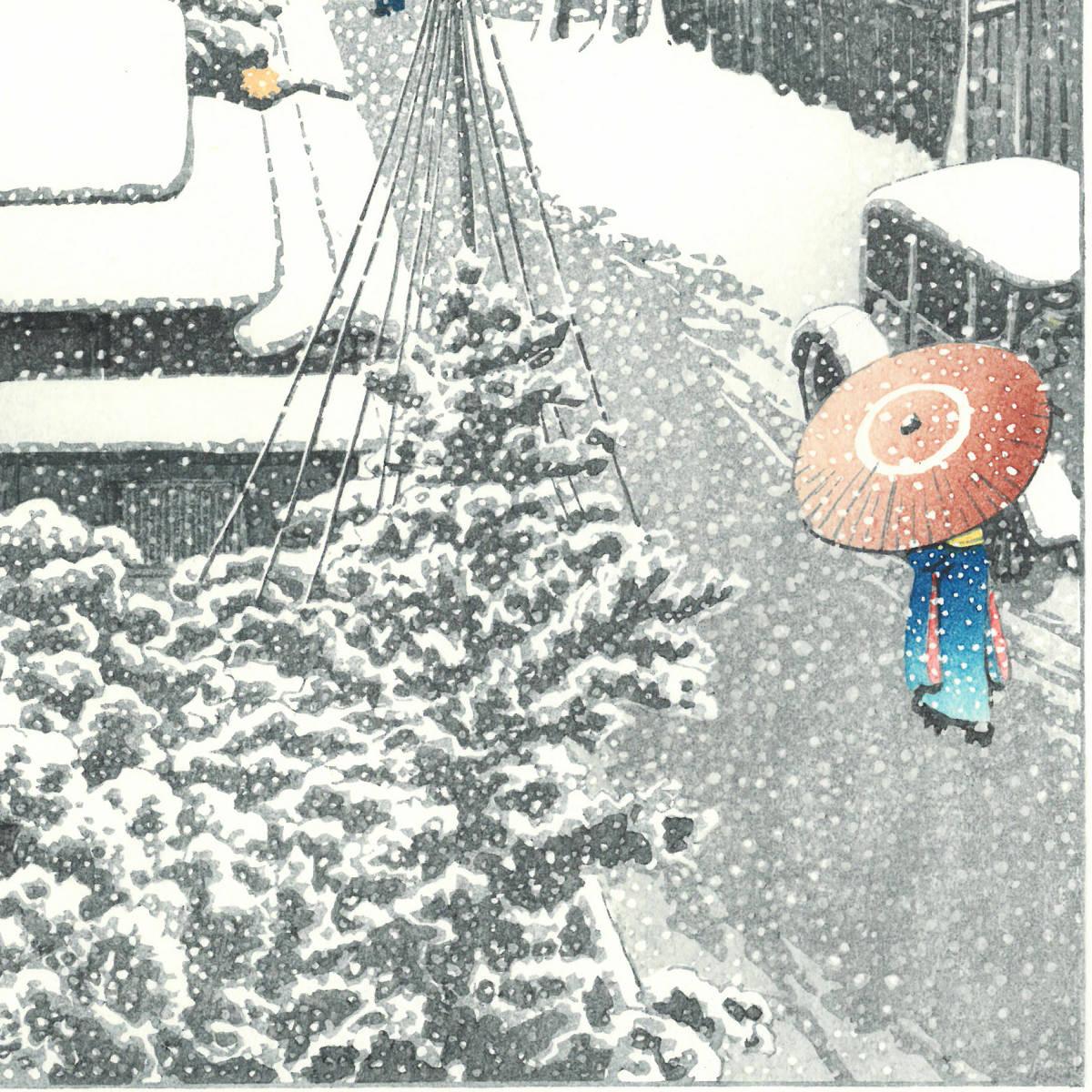 川瀬巴水 木版画  HKS-16 代地の雪  初版 1925年 大正14年2月 (新版画) 一流の摺師の技をご堪能下さい。_画像10