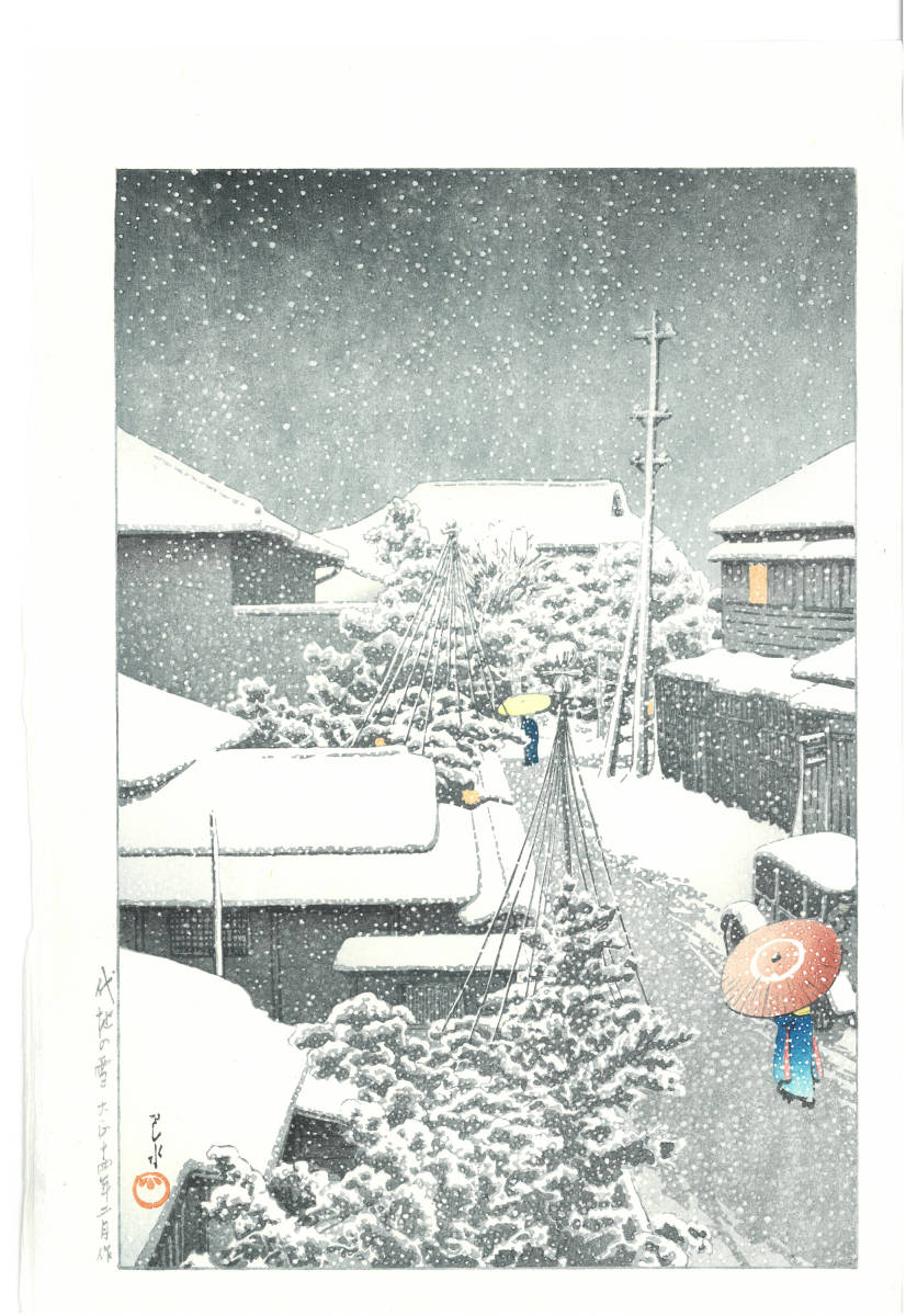 川瀬巴水 木版画  HKS-16 代地の雪  初版 1925年 大正14年2月 (新版画) 一流の摺師の技をご堪能下さい。_画像1