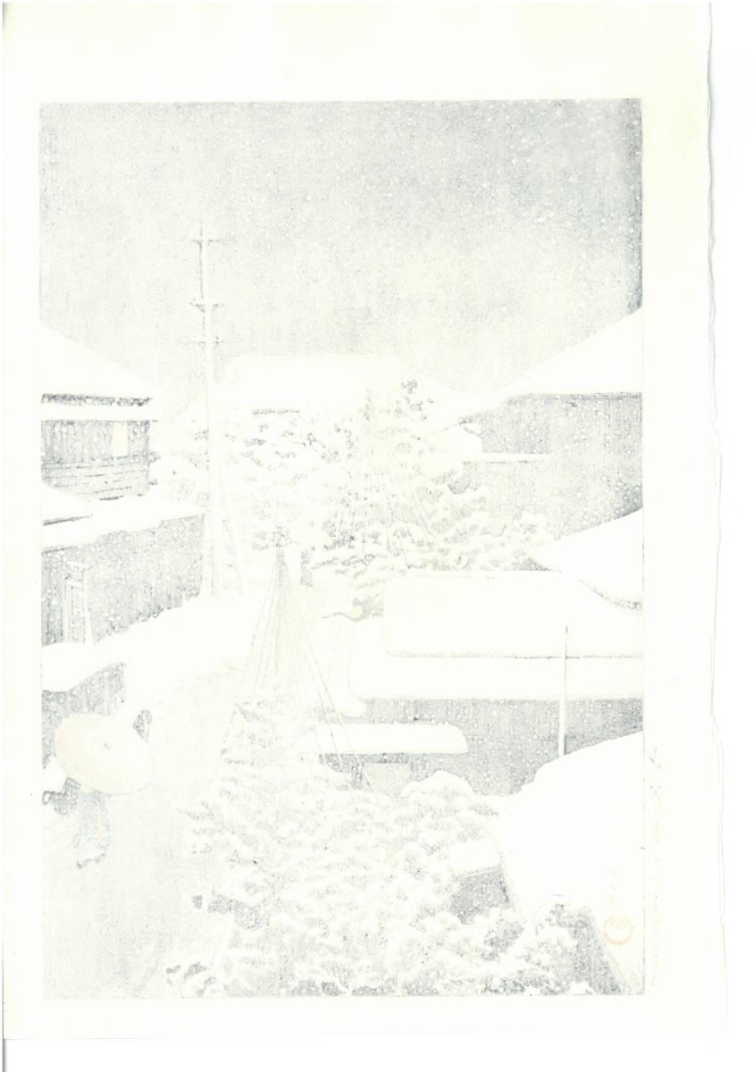 川瀬巴水 木版画  HKS-16 代地の雪  初版 1925年 大正14年2月 (新版画) 一流の摺師の技をご堪能下さい。_画像2