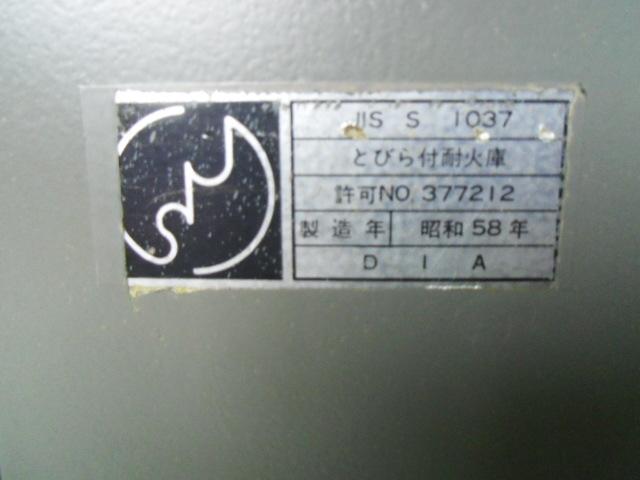 小型耐火金庫/押入用/ダイヤル式/ダイヤ/83年/中古即決品/★ 商品番号200711-H6A