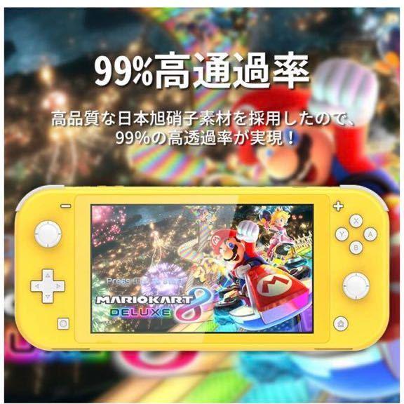 2枚入り」Nintendo Switch Lite 保護フィルム ガラスフィルム ガラス飛散防止 透明99%高透過率 超薄0.26mm 2.5D 硬度9H