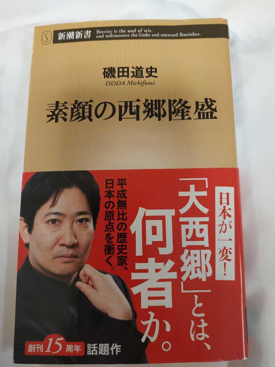 磯田道史 素顔の西郷隆盛 新潮新書 中古本