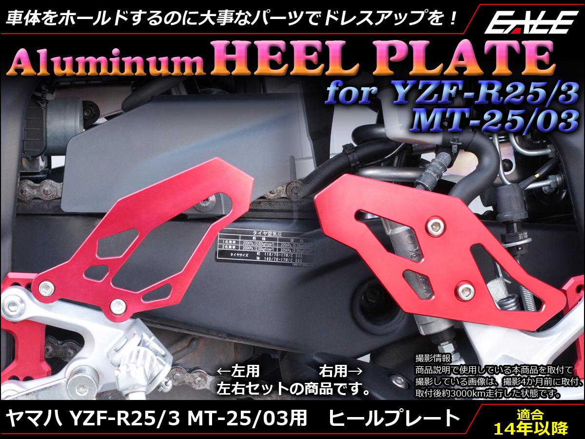 YZF-R25 YZF-R3 MT-25 MT-03 アルミ削り出し ヒール プレート ガード ステップ周りのドレスアップに RG10J RH07J ダークシルバー S-600DS_画像1
