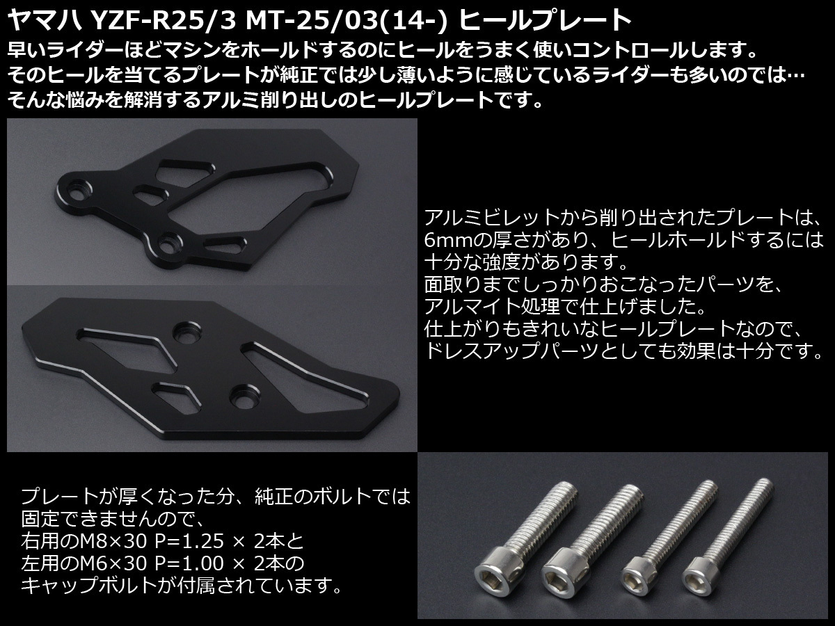 YZF-R25 YZF-R3 MT-25 MT-03 アルミ削り出し ヒール プレート ガード ステップ周りのドレスアップに RG10J RH07J ダークシルバー S-600DS_出品はダークシルバー。必ずご確認ください