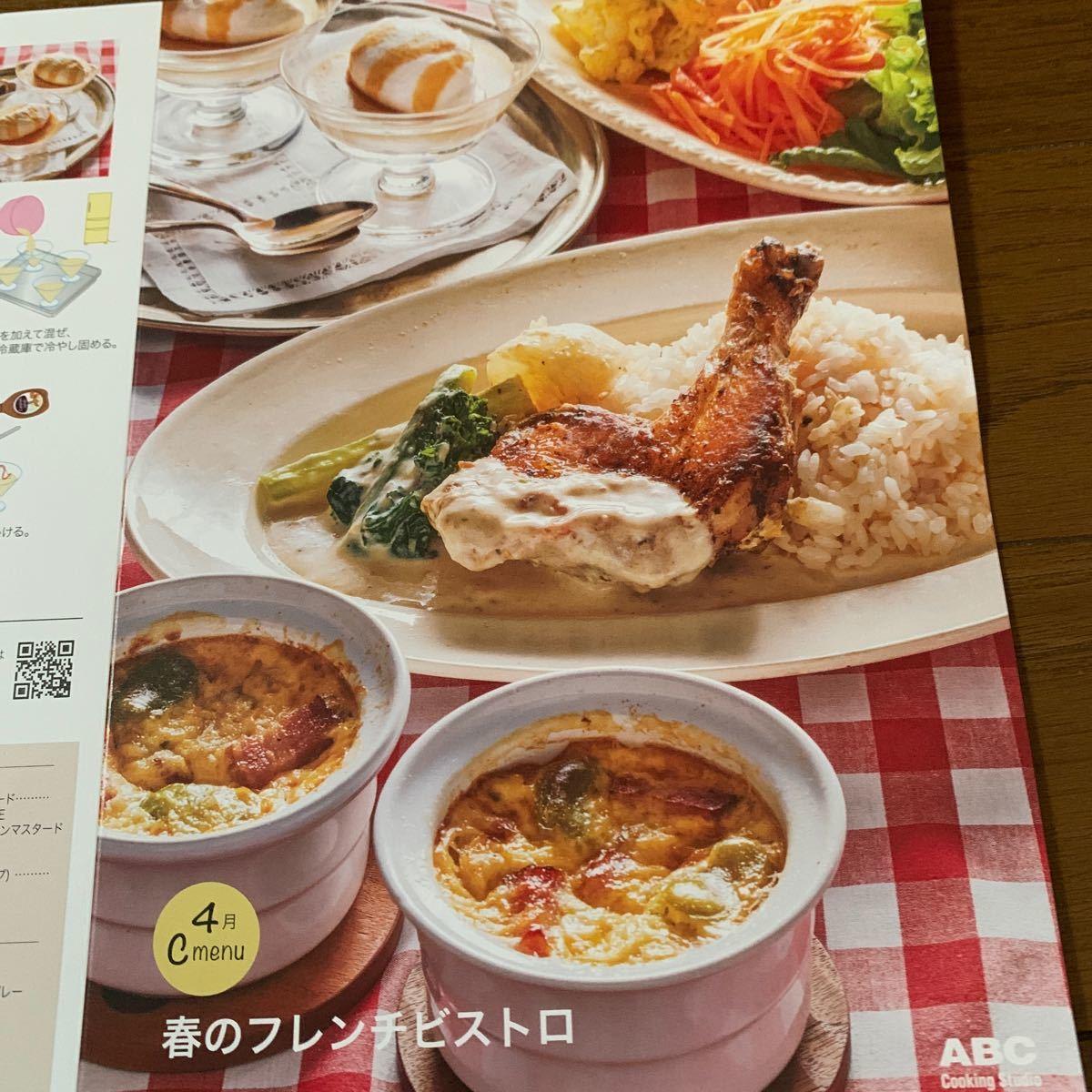 ABCクッキングレシピ料理