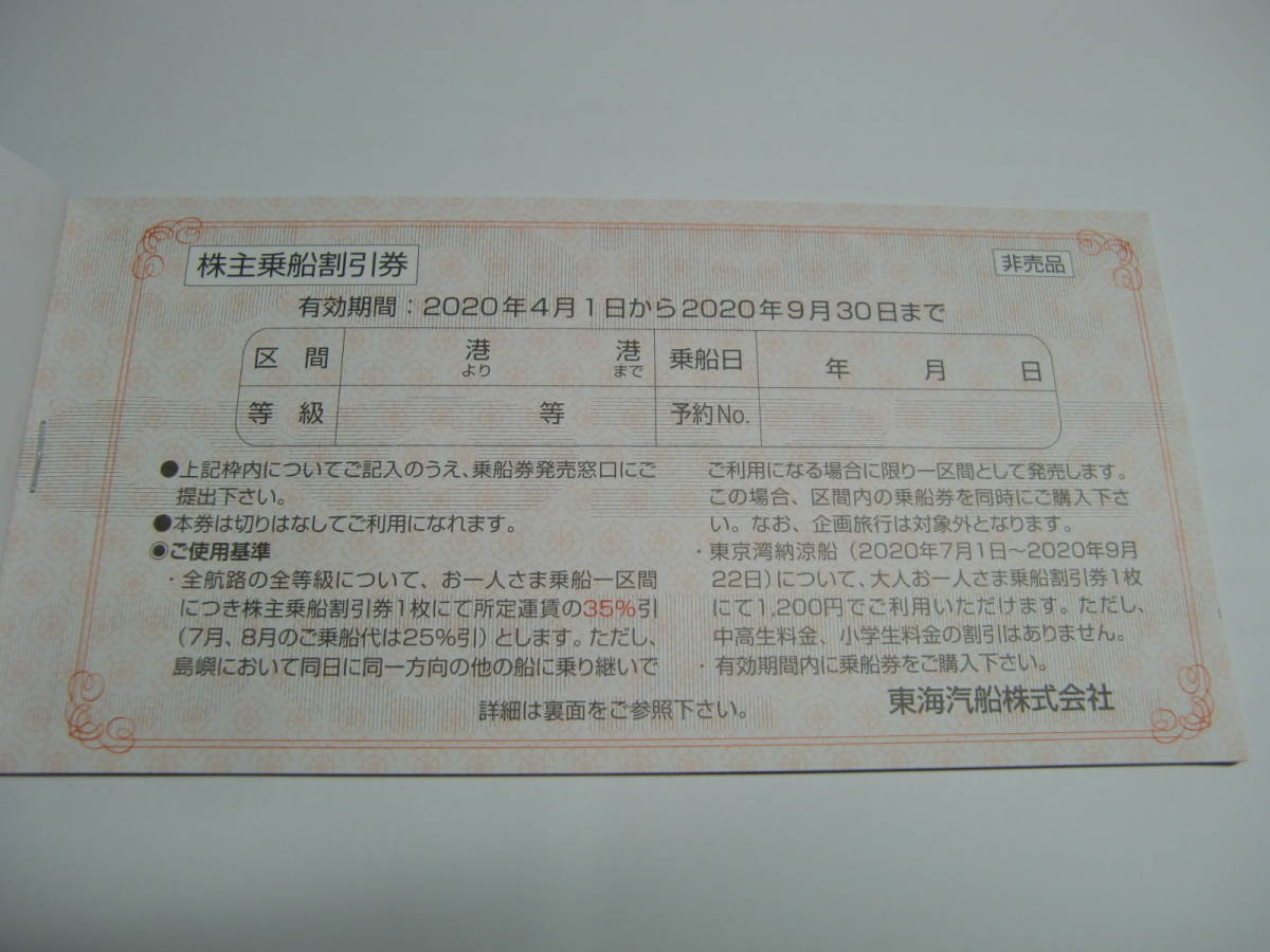 ★★東海汽船株主優待券(株主乗船割引券)1冊送料込★★_画像2