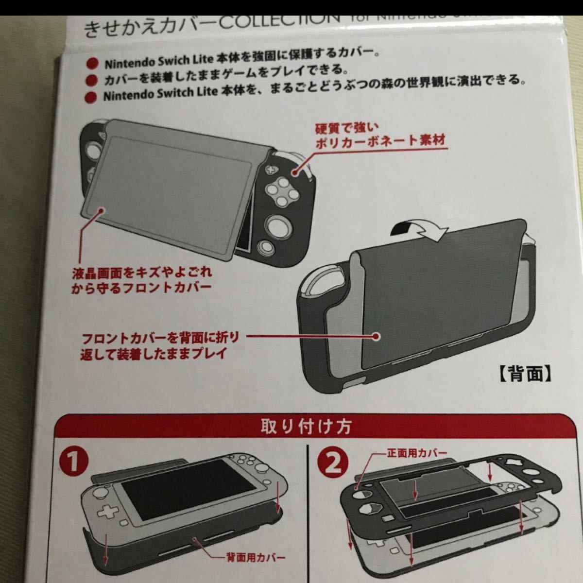 Nintendo Switch Lite専用アクセサリーシリーズ