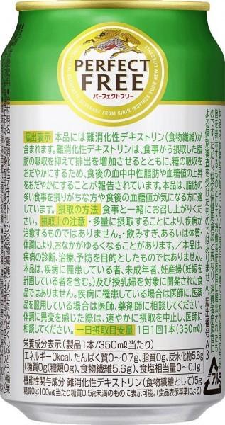 送料無料★即決★キリン パーフェクトフリー【ノンアルコール 350ml×24本】★_画像2