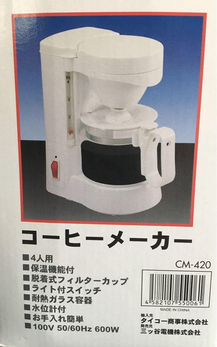コーヒーメーカー4人用 未使用品