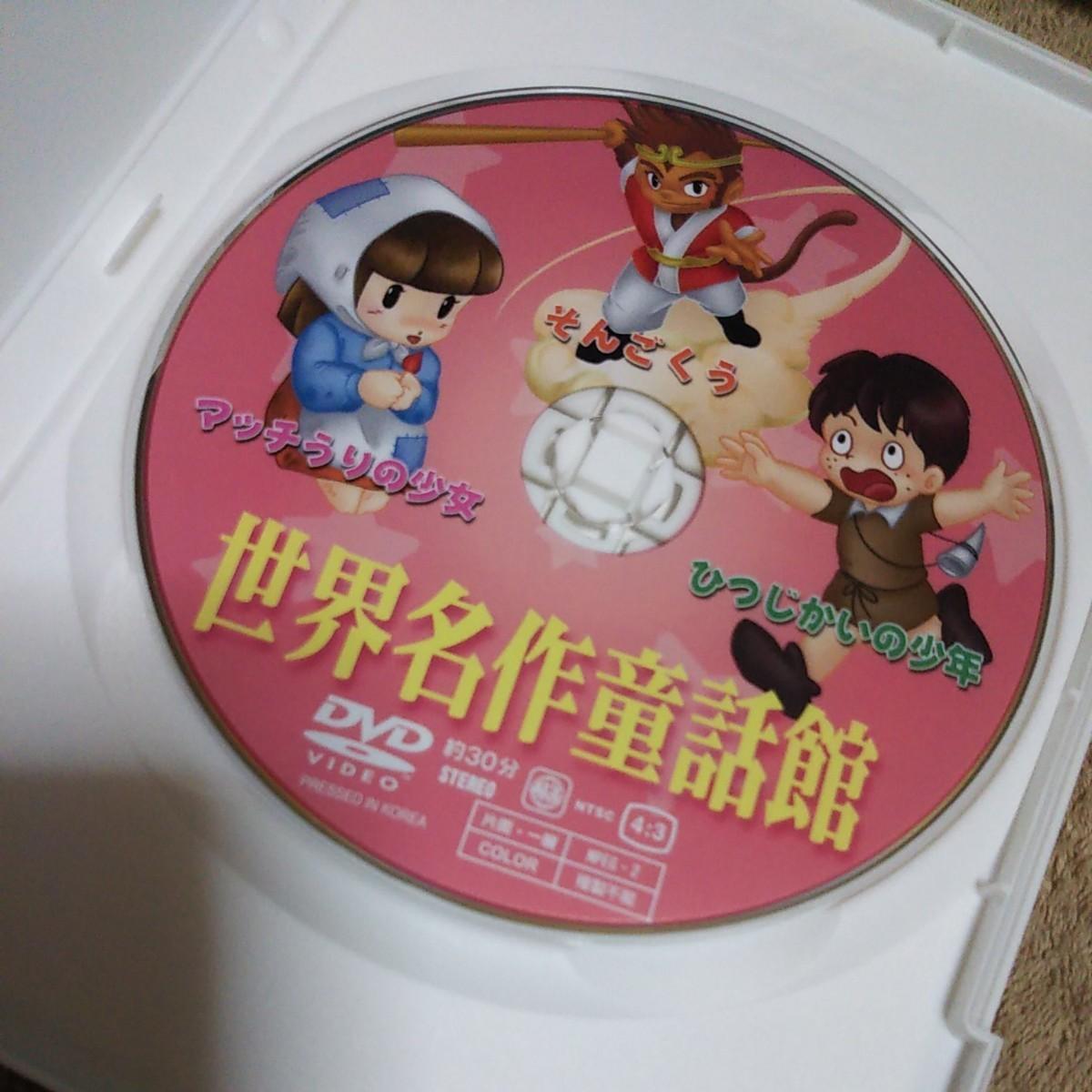 アニメ  DVD  世界名作童話館 3話収録版 2枚セット