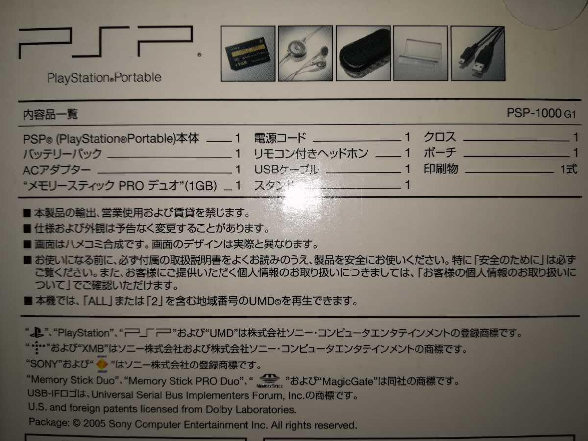 PSP-1000 本体 「プレイステーション・ポータブル」 ギガパック ブラック 美品