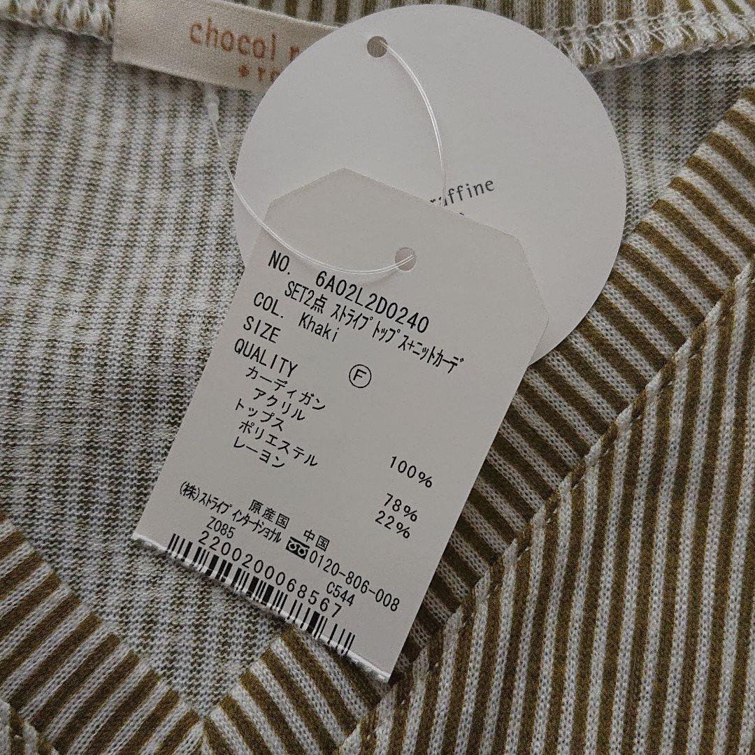 ショコラフィネローブのトップス Tシャツ 新品  ストライプ トップス