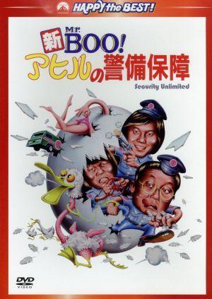 新Mr.BOO!アヒルの警備保障 デジタル・リマスター版_画像1