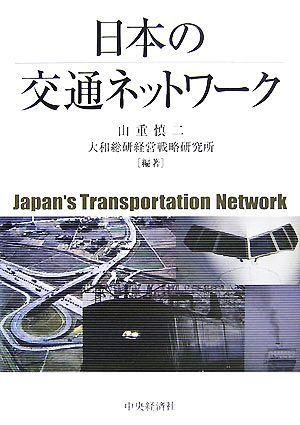 日本の交通ネットワーク/山重慎二,大和総研経営戦略研究所【編著】_画像1