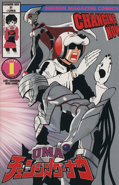 チェンジング・ナウ(1) マガジンKCShonen magazine comics/UMA(著者)_画像1