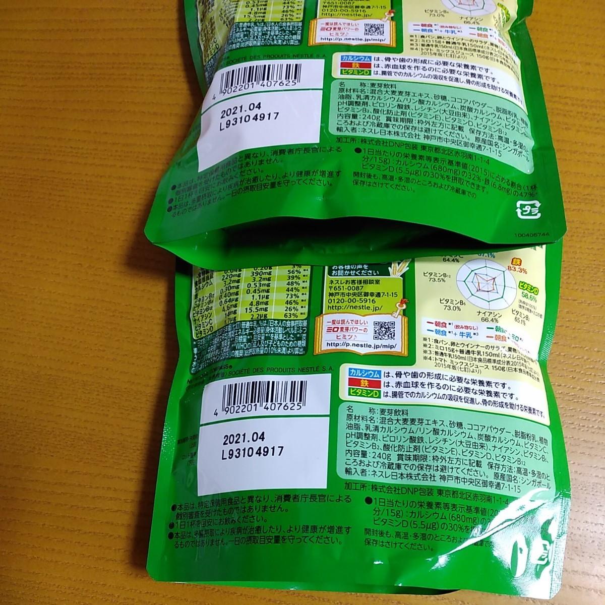 ミロ 240g2袋