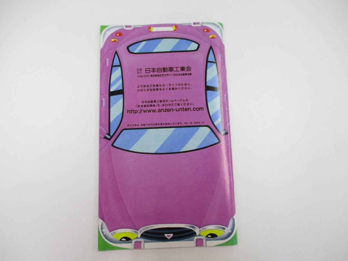 消費税不要♪ 安全 すてきな カーライフ の すごし方 セーフティカーライフ 2006 - 2007 日本自動車工業会_画像2
