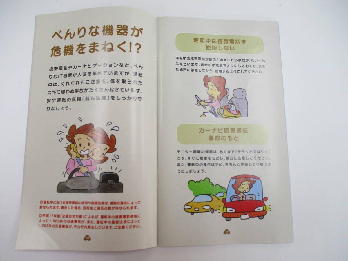 消費税不要♪ 安全 すてきな カーライフ の すごし方 セーフティカーライフ 2006 - 2007 日本自動車工業会_画像3