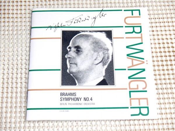 国内初期 廃盤 CE28 5585 フルトヴェングラー の芸術 ブラームス 交響曲 第4番 ベルリン フィルハーモニー管弦楽団 BRAHMS FURTWANGLER EMI_画像1