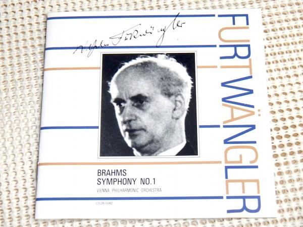 国内初期 廃盤 CE28 5582 フルトヴェングラー の芸術 ブラームス 交響曲 第1番 ベルリン フィルハーモニー管弦楽団 BRAHMS FURTWANGLER EMI_画像1
