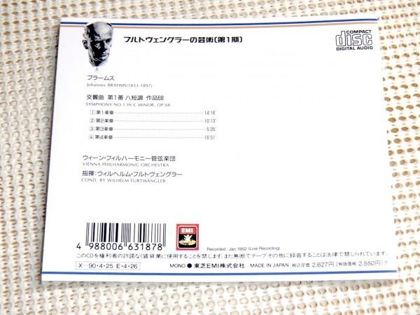 国内初期 廃盤 CE28 5582 フルトヴェングラー の芸術 ブラームス 交響曲 第1番 ベルリン フィルハーモニー管弦楽団 BRAHMS FURTWANGLER EMI_画像3