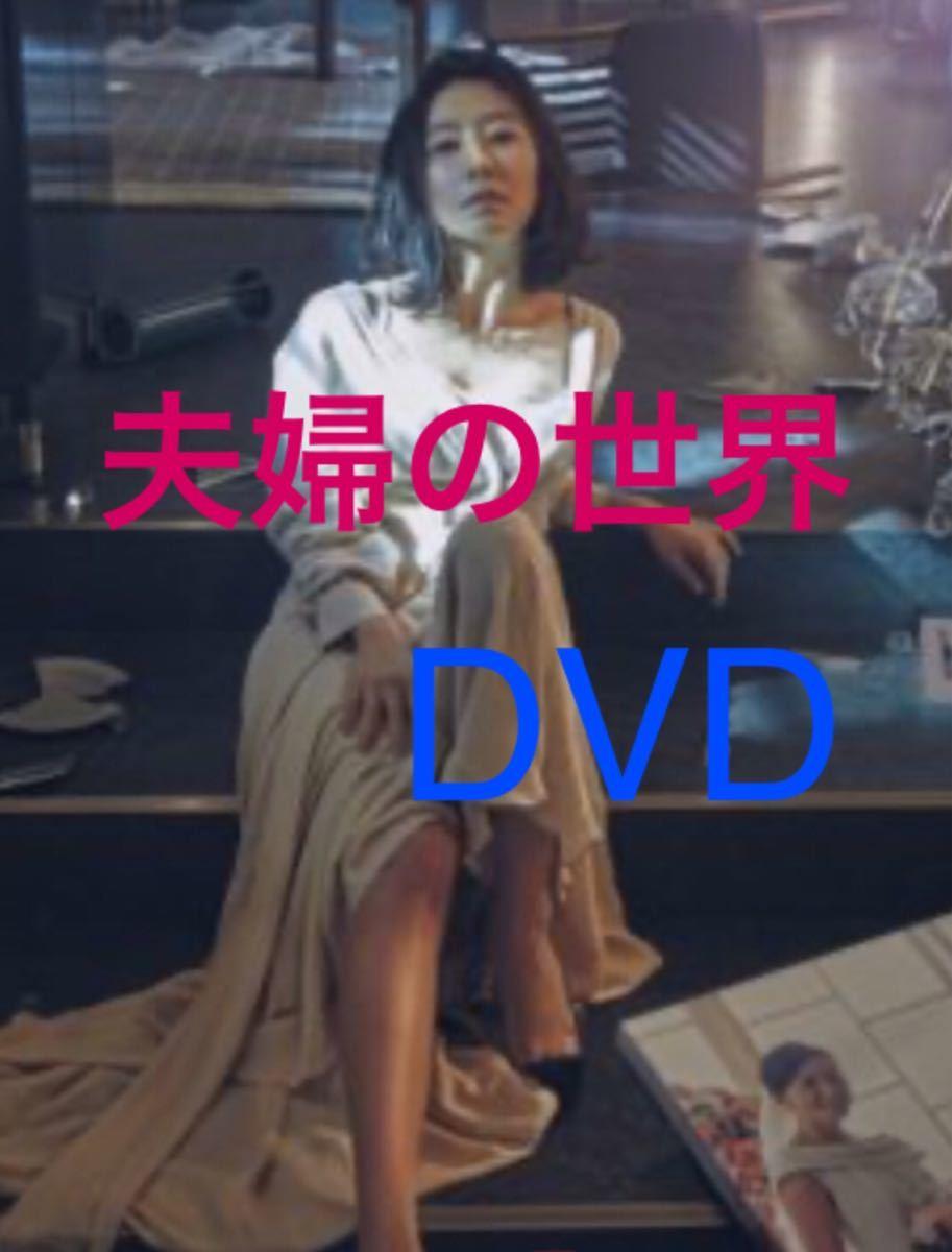 韓国ドラマ 夫婦の世界 DVD