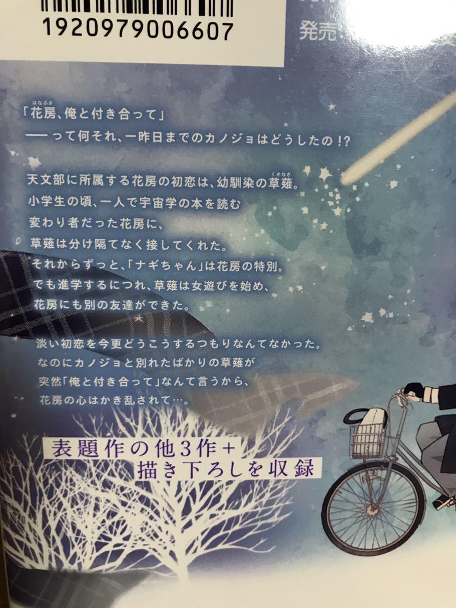 (2冊カウント) 星降る夜は恋のつづきを 恋緒ジノ 2019年4月 初版 BLコミック ボーイズラブ 即購入 同梱可能