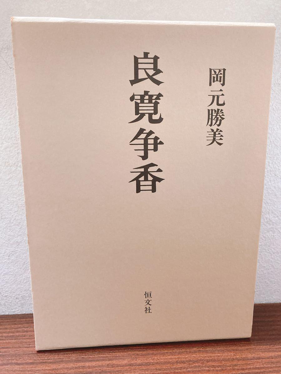 『良寛争香』岡元勝美 恒文社◆初版・昭和59年