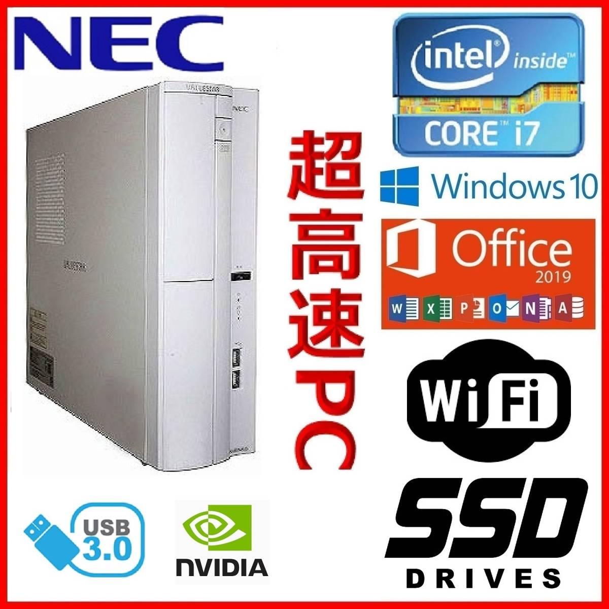 ■NEC■超高速 i7/新品SSD240GB+HDD1TB/メモリ10GB/Wi-Fi/USB3.0/AMDグラボ/Win10/Office2019■VALUESTAR PC-GV286VZGH改■