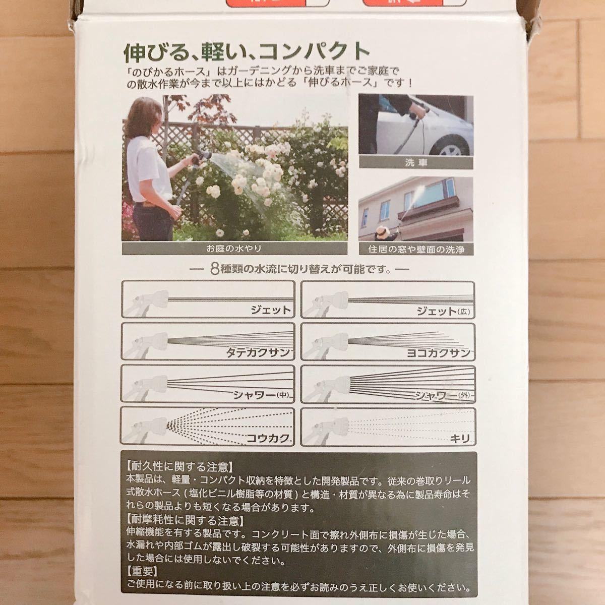 新品!のびかるホース 7〜15m