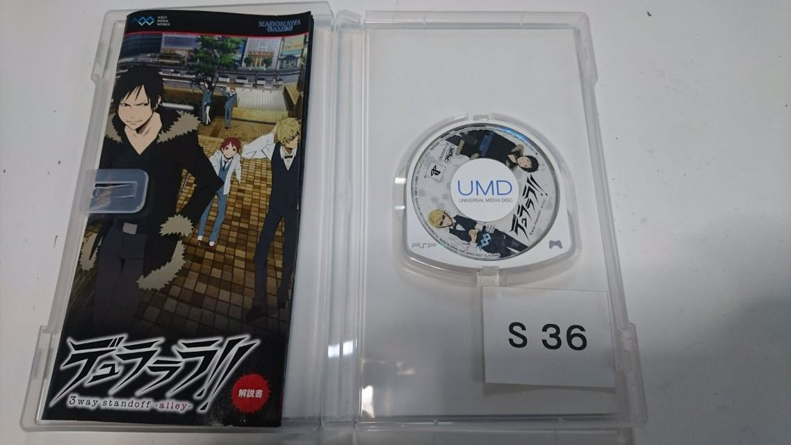 デュラララ 3way standoff -alley- SONY PSP プレイステーション ポータブル PlayStation ソフト 動作確認済 カドカワ ゲームス 中古