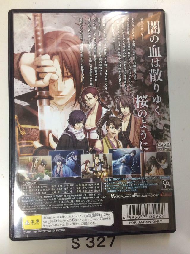 薄桜鬼 SONY PS2 プレイステーション2 プレステ2 PlayStation2 ソフト 中古 ゲーム