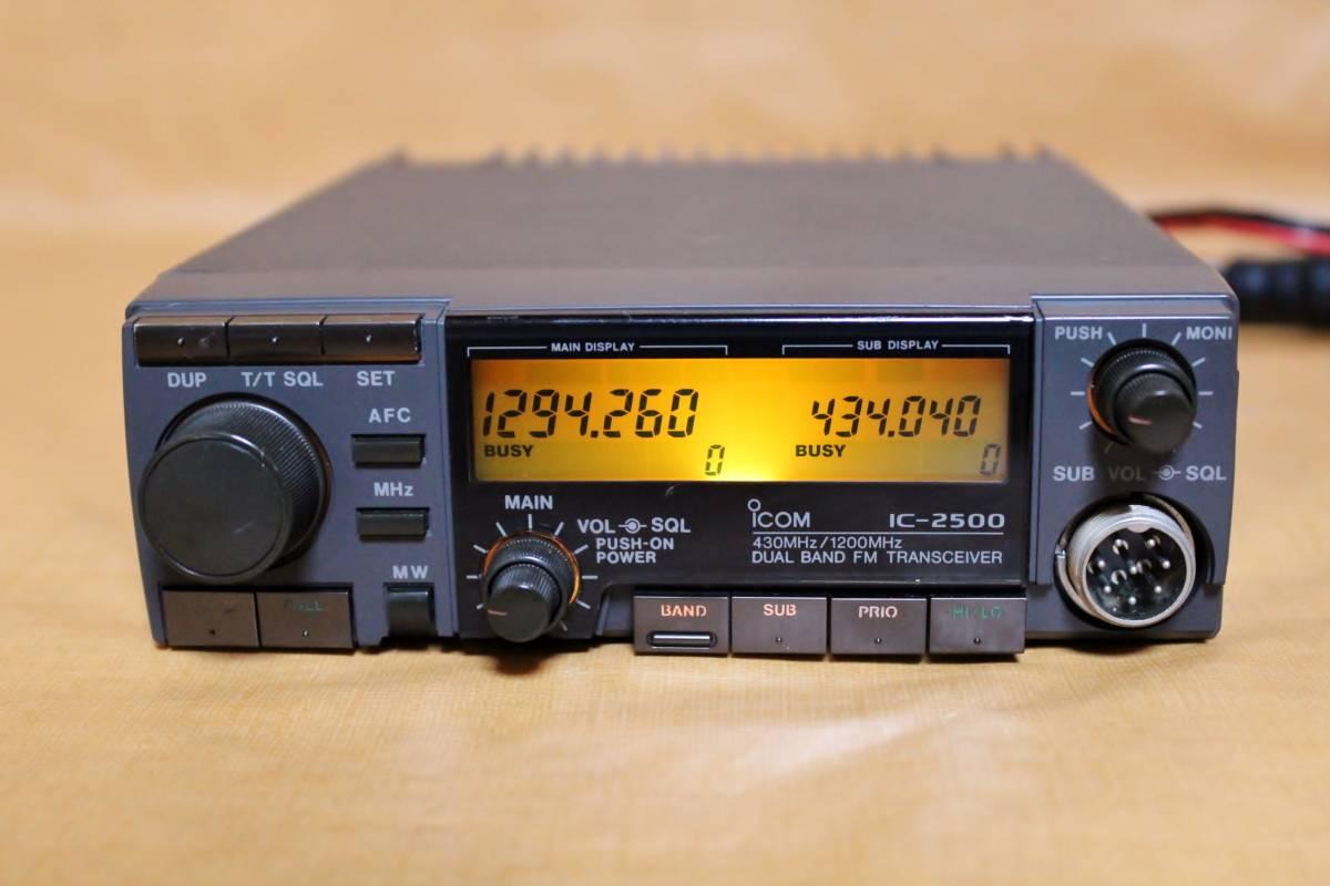 アイコム IC-2500 430/1200MHz デュアルバンドFM 無線機