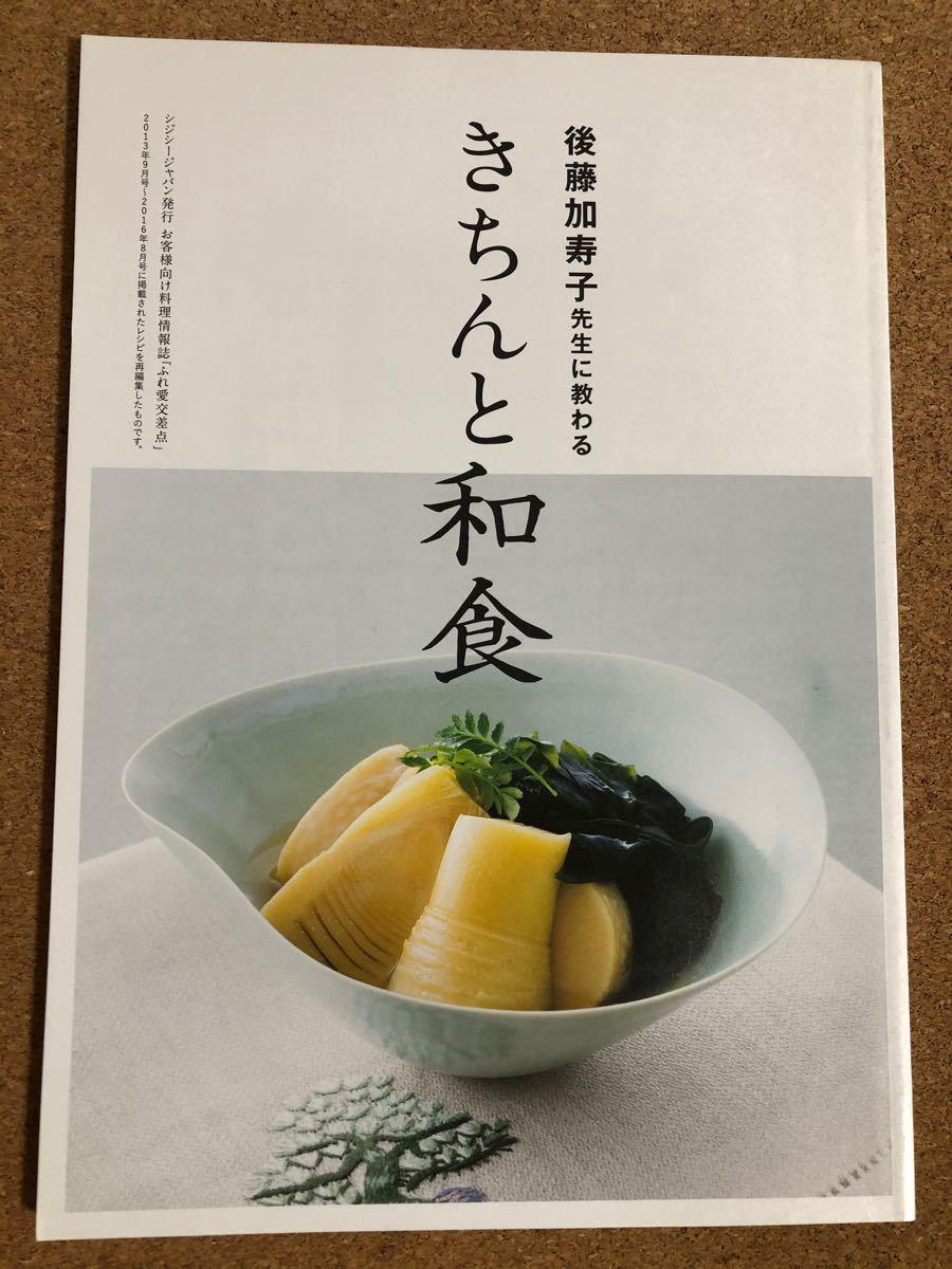 料理本☆きちんと和食