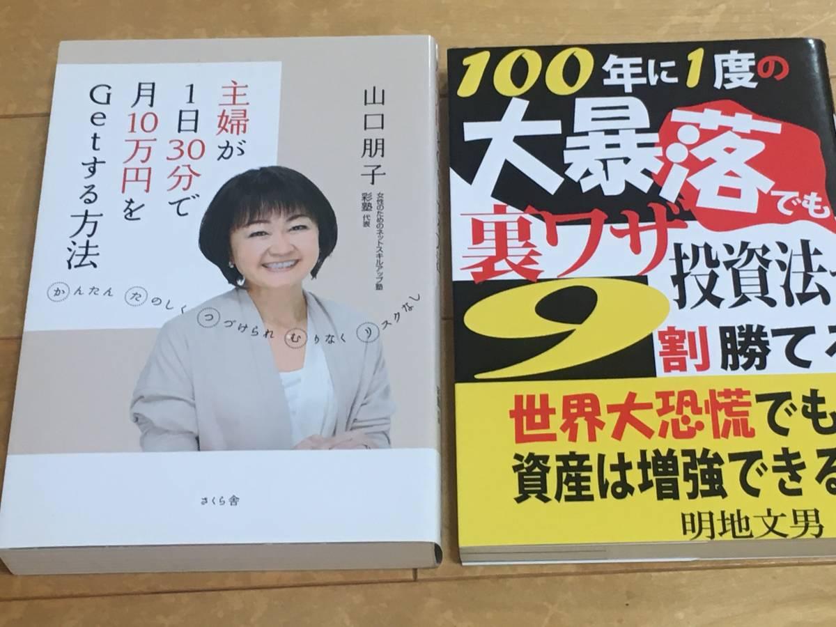 中古本2冊「100年に1度の大暴落でも裏ワザ投資法で9割勝てる 明地文男」「主婦が1日30分で月10万円をGetする方法  山口朋子」