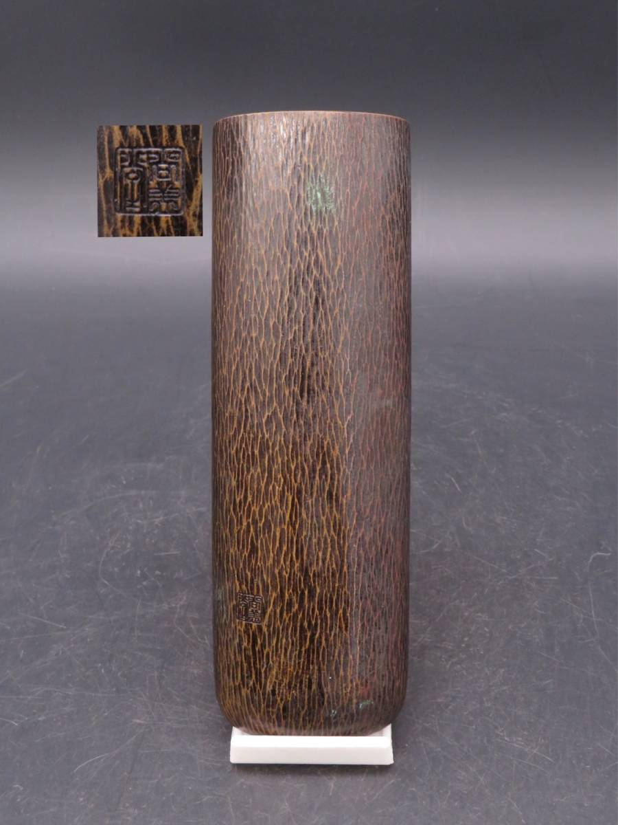 「恒」 尚美堂造 黄銅 茶合 在銘 時代煎茶道具 急須 鉄瓶YK20408