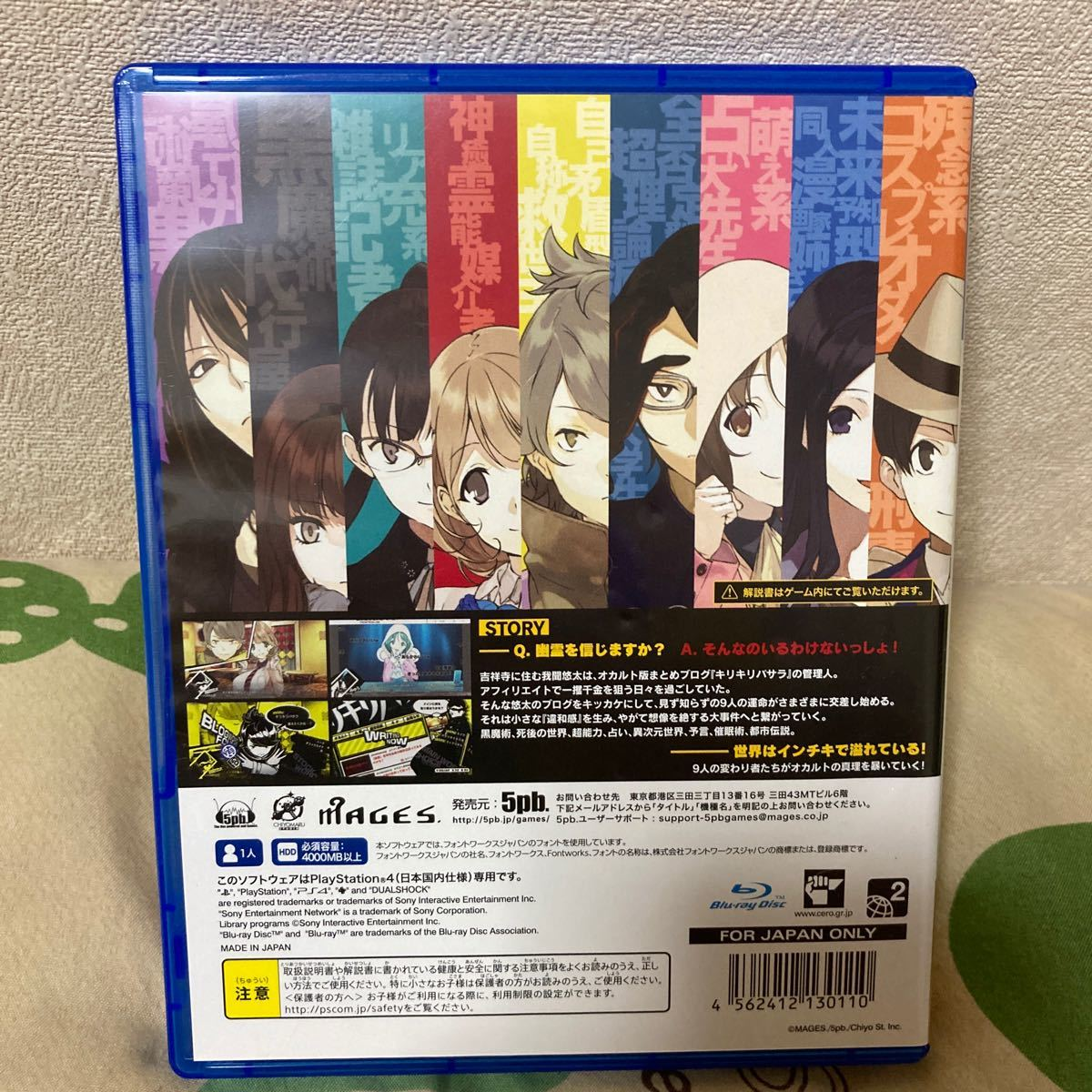 【PS4】 OCCULTIC;NINE [通常版]