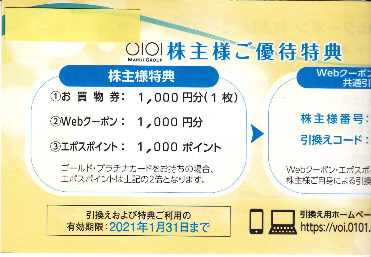 最新・丸井 OIOI マルイ 株主優待 Webクーポン2000円分(1000円分×2件)2021年1月31日迄 送料無料(取引ナビ連絡)_画像1