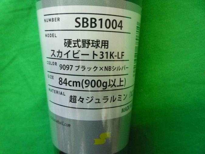 11 30%引 SSK 硬式バット スカイビート31K-LF 84cm ブラック SBB1004_画像3
